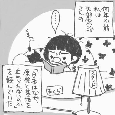 夜、布団の中で黒猫のクルタと一緒に寝ながら本を読んでいる。布団のそばにはスタンドが立っている「何年か前、私は矢部宏治さんの『日本はなぜ、原発と基地を止められないのか』を読んでいた」