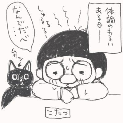 体調の悪いある日 「なんでだべ…」傍に黒猫のムサシがいる