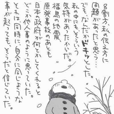 秋の寒々とした空を見上げながら、歩いている。「8割方、私の伝え方に問題があったと思う…。でも、なんだかドキッとした。私の中にも、そういう気持ちがあったからだ。福島の地震、原発事故のあとも、日本の政府が何とかしてくれるものだと、どこか他人事のように思っていた。それは同時に、自分に同じような事が起こっても、そうだと信じていた」