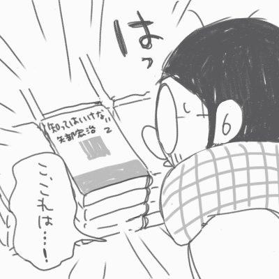 矢部宏治さんの本「知ってはいけない2」に目がとまりハッとする「こ、これは…!」