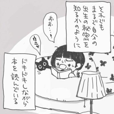 夜、布団の中で黒猫のクルタと一緒に寝ている。矢部宏治さんの本を読んでいる。布団のそばには、スタンドが立っている「それでもまるで、自分の出生の秘密を知るかのように、ドキドキしながら本を読んでいる」