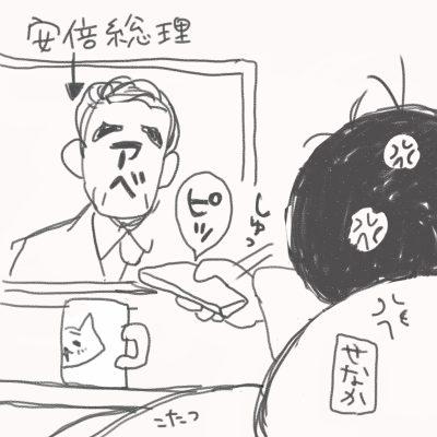 チャンネルを変える。安倍総理が映る。