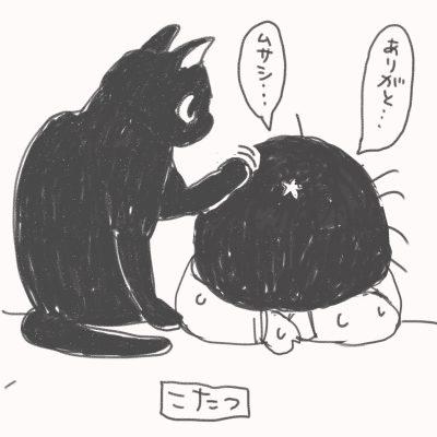 「ありがと…ムサシ…」猫が頭をなでてくれる